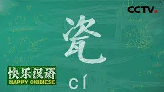《快乐汉语》 20190721 今日主题字:瓷| CCTV中文国际