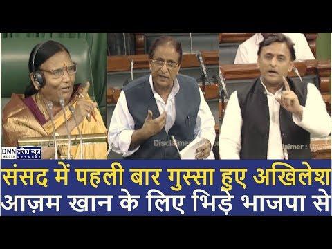 संसद में पहली बार गुस्सा हुए AKHILESH YADAV   आज़म खान के लिए भिड़े भाजपा से   DALIT NEWS