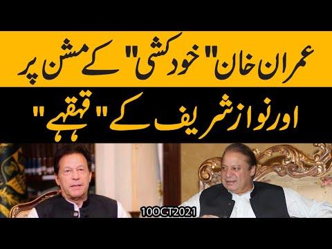 Imran Khan Khudkushi kay mission par aur Nawaz Sharif ka qahqaha