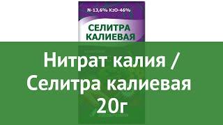 Нитрат калия / Селитра калиевая (Буйские удобрения) 20г обзор 431051