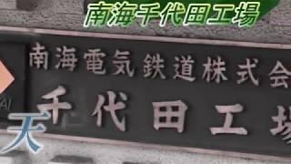 【ラピート】南海千代田工場 天空、何処へ? No.2017-12-3【検査】