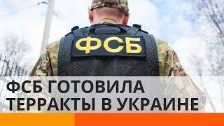 Зечем ФСБ и ГРУ готовили серию терактов в Украине - Утро в Большом Городе