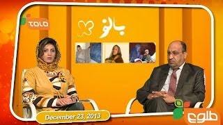 Banu - 23/12/2013 / بانو