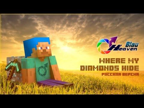 [RUS COVER] Minecraft Song— Where My Diamonds Hide (На русском)