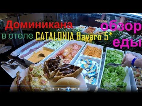 Доминикана. Обзор еды. Отель CATALONIA Bavaro 5*. Обязательно посмотрите!