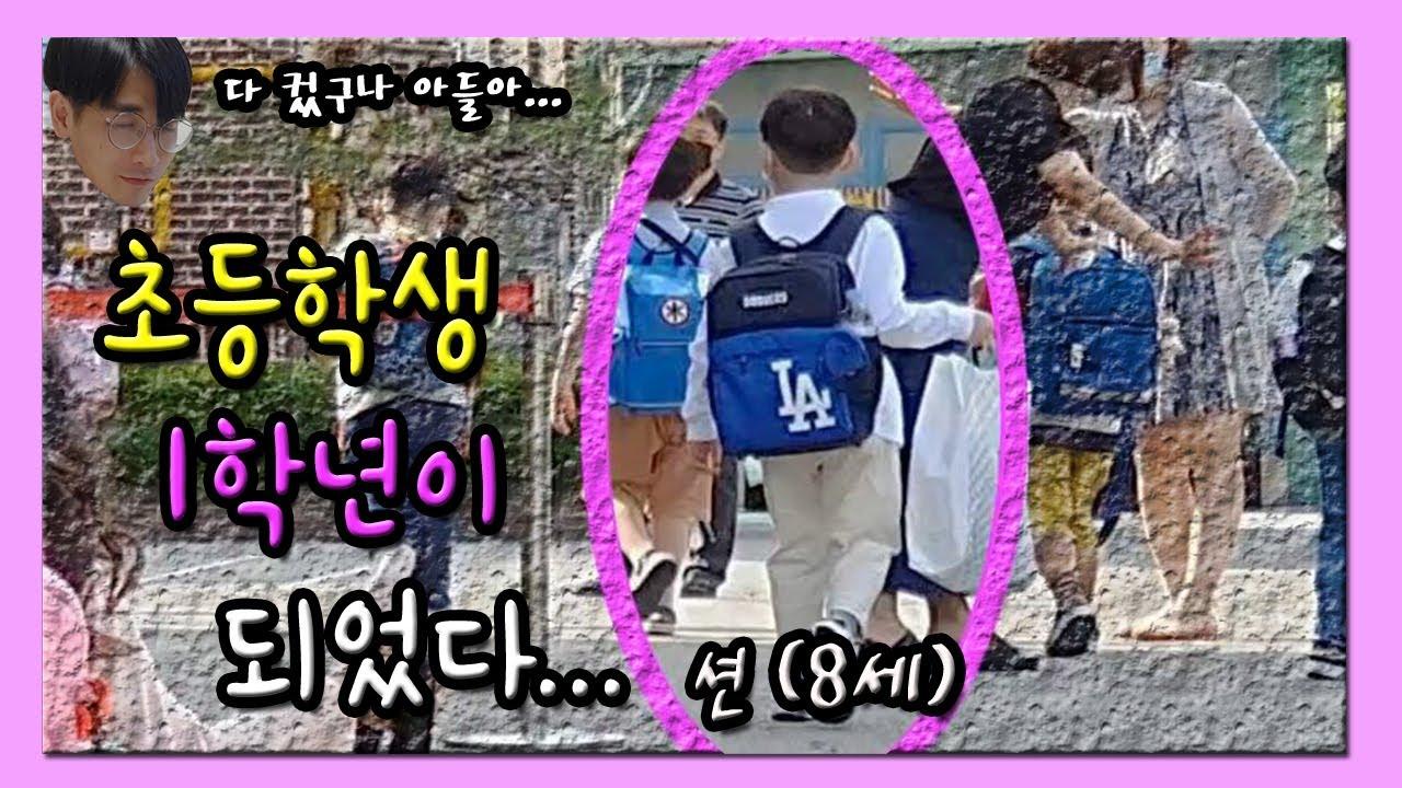 션이 초등학교 첫 등교 Vlog - [션샤인 TUBE]