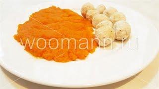 Овощное пюре из моркови гарнир к котлетам и фрикаделькам#lдиетические рецепты