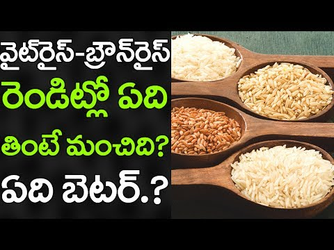 White Rice Vs Brown Rice | Which Rice is Good For Health? | Best Health Tips | VTube Telugu