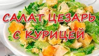 Салат цезарь с курицей Вкусные салаты