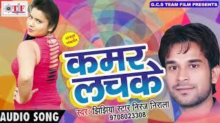 2017 क सबस ह ट ग न Kamar Lachake कमर लचक Jhijhiya Star Niraj Nirala Hit Bhojpuri Songs