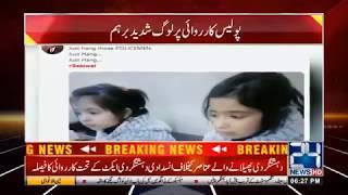 Sahiwal incident top trend on social media