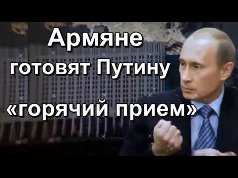 Армяне готовят Путину «горячий прием»