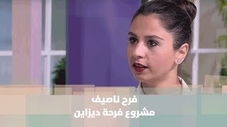 فرح ناصيف - مشروع فرحة ديزاين