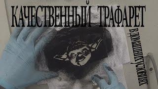 ништяк #2 \(Как сделать трафарет без принтера своими руками)