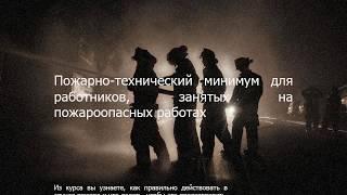 """Мультемедийный курс """"Пожарно-технический минимум для работников, занятых на пожароопасных работах"""""""