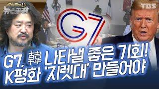 """G7, 한국 의견 표명할 좋은 기회""(최배근)│김어준의 뉴스공장"