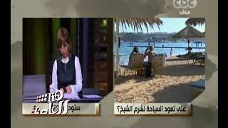 #هنا_العاصمة | رئيس بنك مصر: اجتمعنا مع عدد من مستثمري جنوب سيناء لتدعيم السياحة