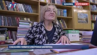 Малаховская библиотека перейдет на электронный вид