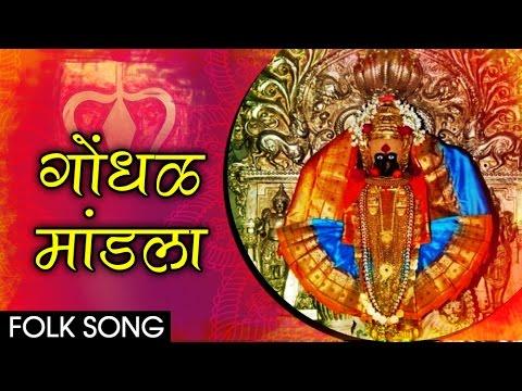 Ude Ude Ga Amba Bai | गोंधळ मांडला | Devotional Song | Marathi Folk Songs 2017