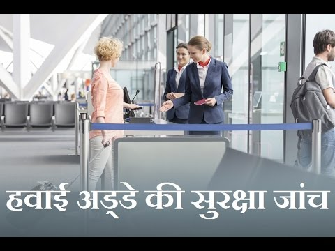 Security Check At Airport and Airport Rules - Hindi