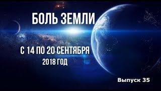 Катаклизмы за неделю с 14 по 20 сентября 2018 года