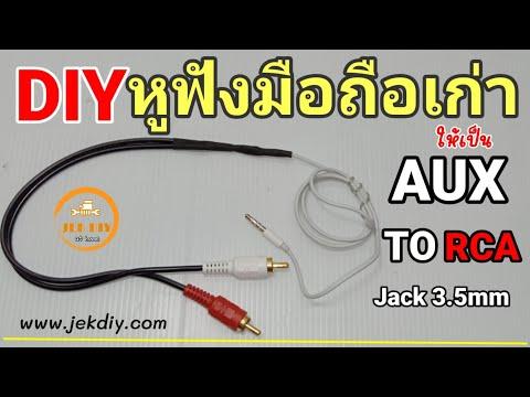 ทำแจ๊คเครื่องเสียงจากหูฟังมือถือ AUX 3.5mm to RCA jack diy