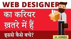 Web Design career khatre mein hain - Is web design dead - in Hindi