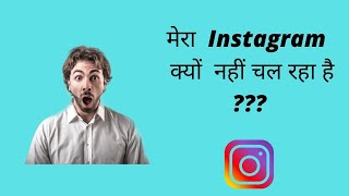 Instagram is not working how to fix| suddenly stopped| Hindi