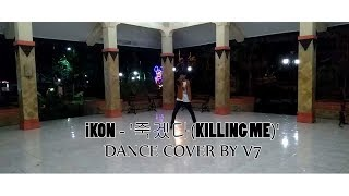 [Victory 7] iKON - '죽겠다(KILLING ME)' DANCE COVER