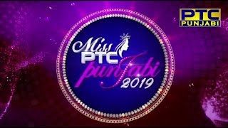 Miss PTC Punjabi 2019 | Audition Venue Details | PTC Punjabi