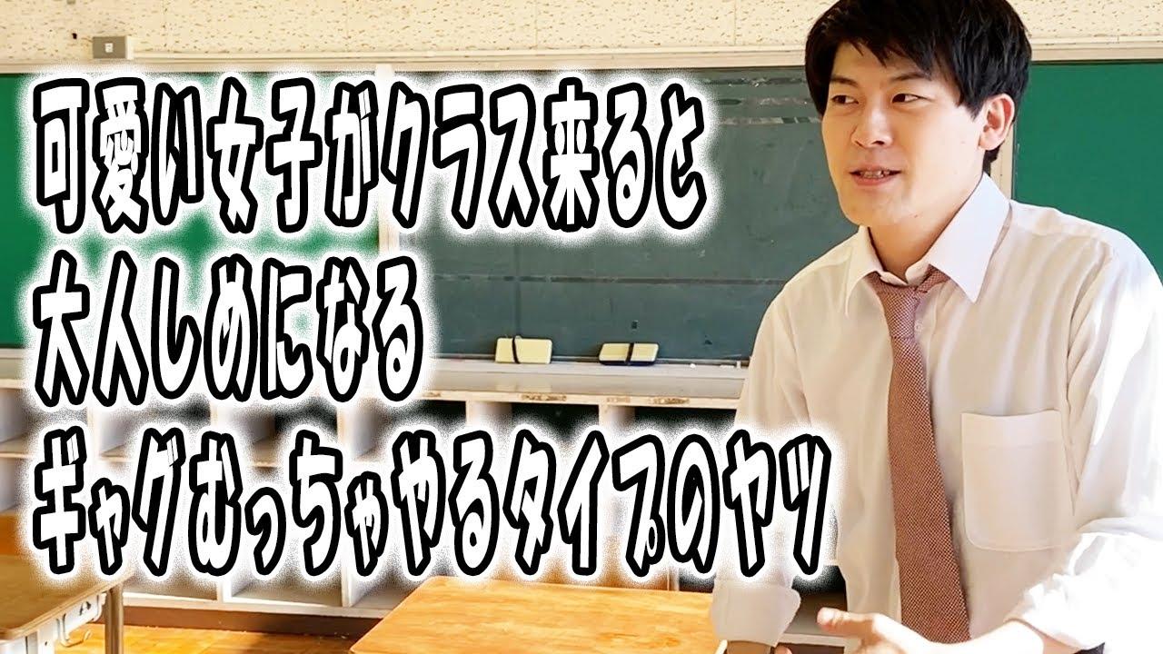 高校あるある集〜休み時間編㉘【TikTok】で7億回以上再生された高校生あるある動画まとめ【高校生ゆうきの日常】
