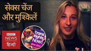 Trans women and the problems they face in sex change (BBC Hindi)