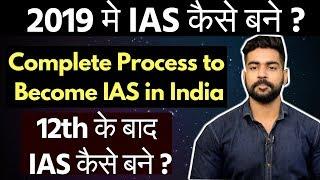 IAS कैसे बने   How to become IAS 2019   IAS after 12th   Complete Details   UPSC   Civil Services