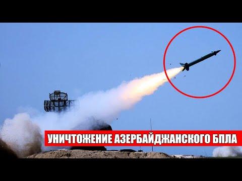 НОВЫЕ КАДРЫ: Как ПВО Армении уничтожили азербайджанский БПЛА