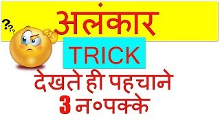 alankar in hindi | alankar hindi trick | अलंकार हिंदी ट्रिक | alankar hindi grammar | blackboard|