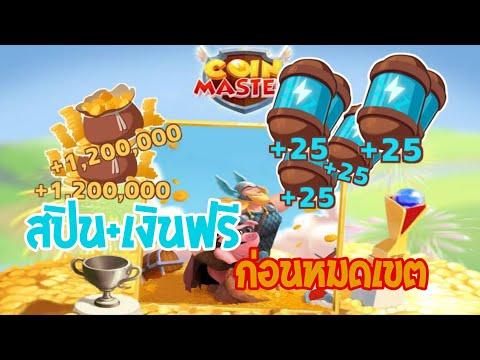เกมส์ Coin Master แจกลิงค์โค้ด สปิน+เงิน ฟรี EP.2