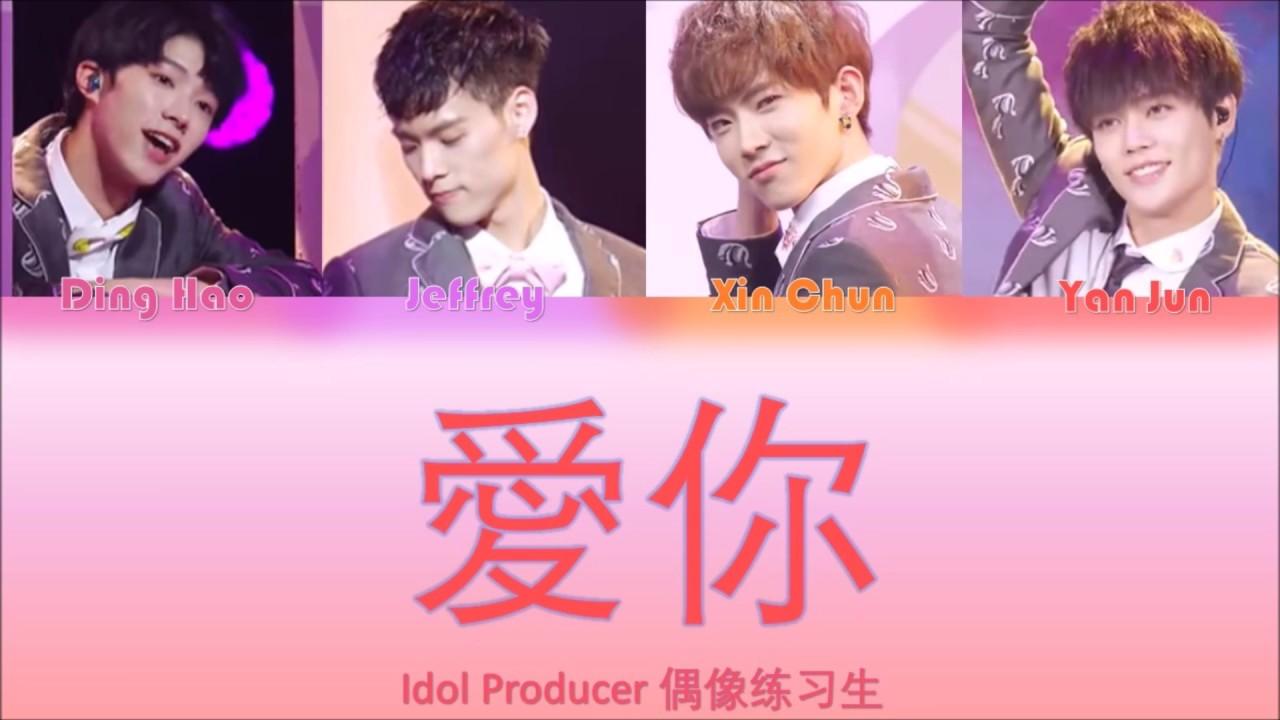 ou-xiang-lian-xi-sheng-idol-producer-ai-ni-love-you-ren-sheng-ge-ci-color-coded-chn-engpin-syies