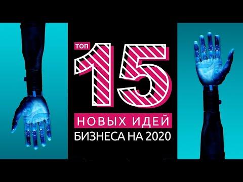 ТОП 15 НОВЫХ БИЗНЕС ИДЕЙ НА 2020 ГОД С МИНИМАЛЬНЫМИ ВЛОЖЕНИЯМИ