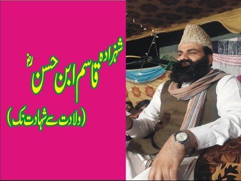 SHAHADAT QASIM IBN E HASAN R.A syed zaheer ahmad hashmi