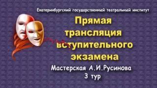 ЕГТИ. 3 тур вступительного экзамена.  Мастерская А.И. Русинова ..