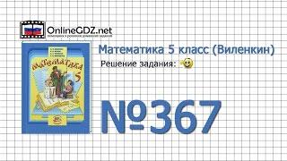 Задание № 367 - Математика 5 класс (Виленкин, Жохов)
