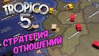 Tropico 5 прохождение - Президентэ не сдается! Угроза вторжения, отношения #8
