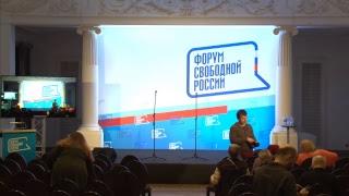 6-ой Форум Свободной России, день 1-ый.