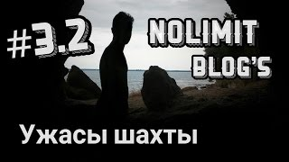 NoLimit Blogs 3.2  - Ужасы шахты