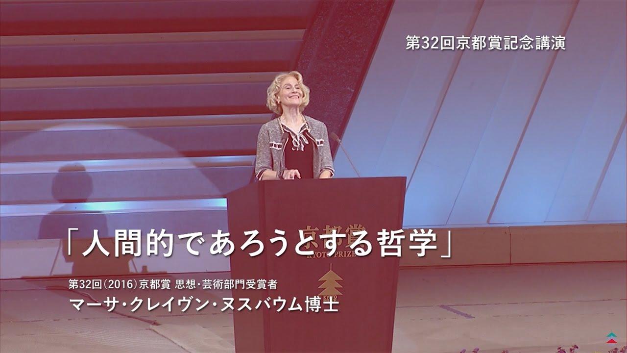 第32回京都賞記念講演 マーサ・...