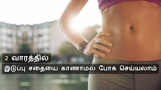 Fat Reduction - இடுப்பில் இருக்கும் கொழுப்பை கரைக்கும் உடற்பயிற்சி | Side Belly Fat reduction workout