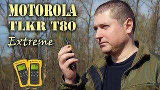 Рации Motorola TLKR T80 Extreme(Цена и наличие: http://rozetka.com.ua/motorola_tlkr_t80_extreme/p248955/ Видеообзор комплекта раций Motorola TLKR T80 Extreme Смотреть обзоры..., 2014-05-06T11:34:57.000Z)