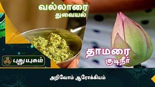 தாமரை குடிநீர் | வல்லாரை துவையல் | அறிவோம் ஆரோக்கியம் | Episode 44 | 06/11/2017 | Puthuyugam TV
