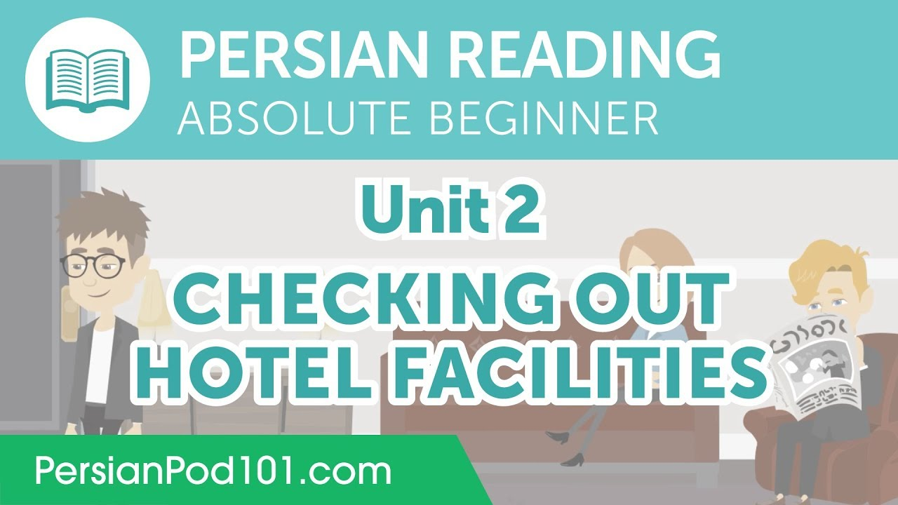 Persian Absolute Beginner Reading Practice - Checking Out Hotel Facilities