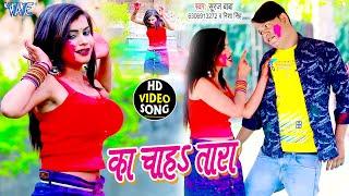 का चाहा तारा | #Suraj Baba का यह होली गीत मार्केट में खूब बजेगा | Bhojpuri Holi Song 2021